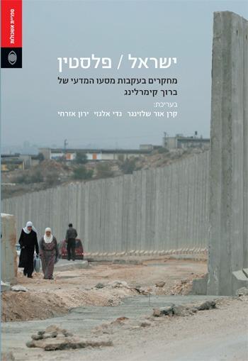 ישראל פלסטין